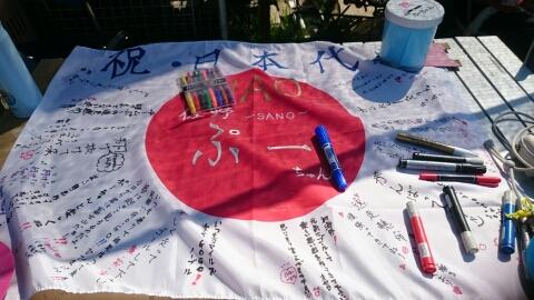 WAO世界大会記念壮行会
